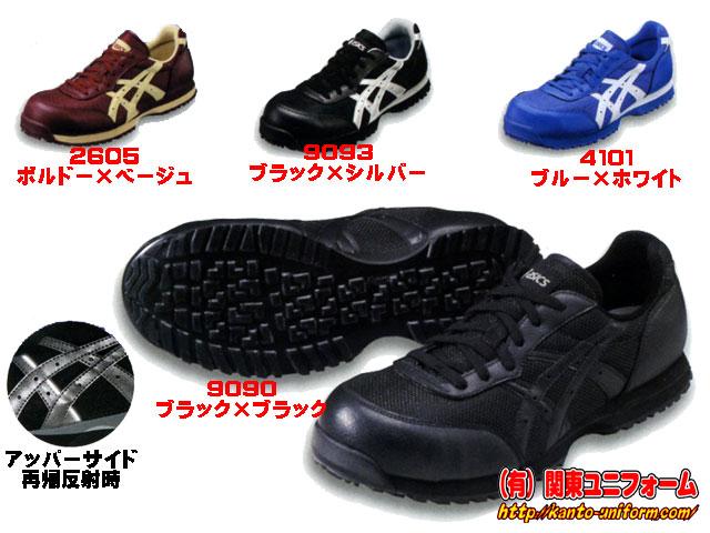 靴ブランド アシックス 靴 店舗 : アシックス安全靴 FIS32L ウィン ...