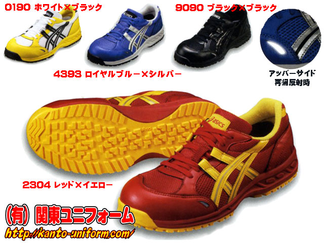 アシックス安全靴 FIS33L ウィン ...