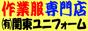 (有)関東ユニフォームバナー